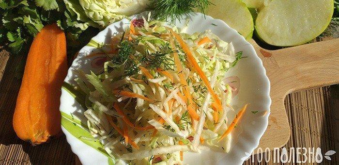 салат из сельдерея с морковью, яблоком и капустой
