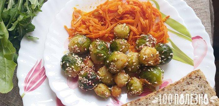 обжаренная с кунжутом брюссельская капуста и морковь