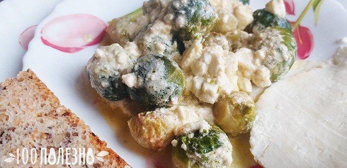 брюссельская капуста в сметанной подливке с адыгейским сыром