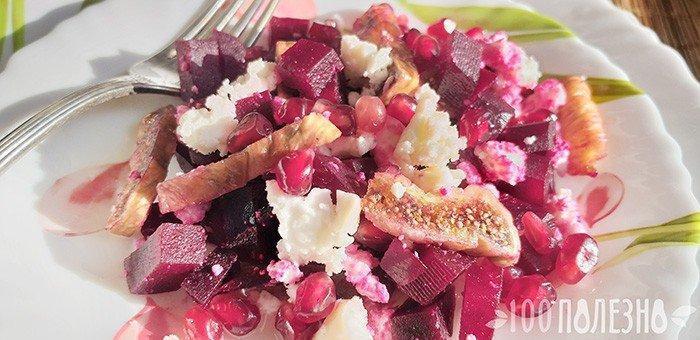 салат из свёклы с сушеным инжиром
