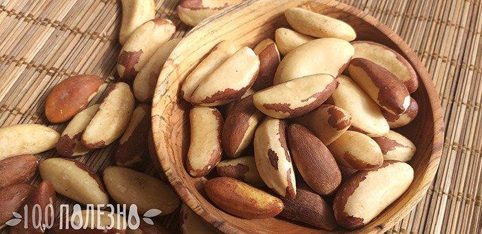 полезный бразильский орех