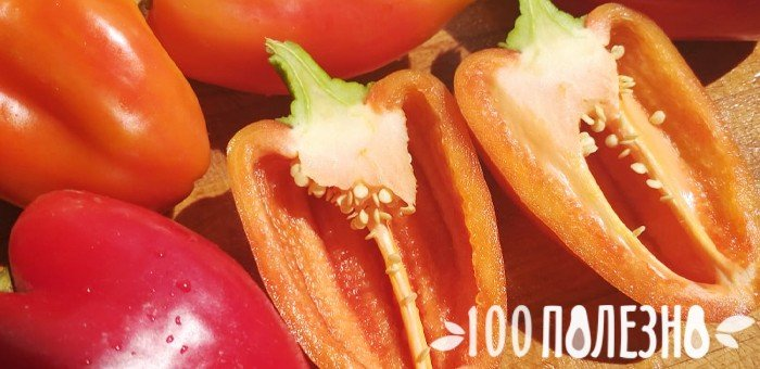 половинки болгарского перца с семенами