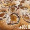 Пирог со сливой в духовке – простой рецепт из доступных продуктов