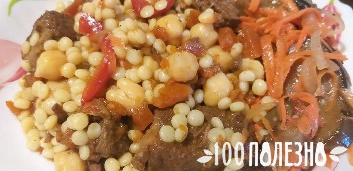 израильский кускус с нутом, говядиной и овощами