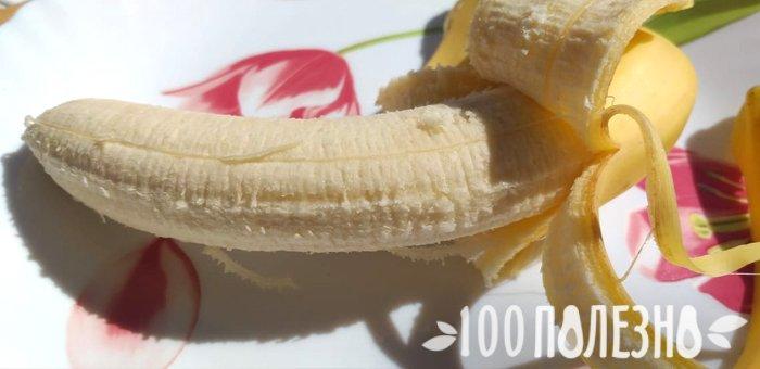 банан очищенный