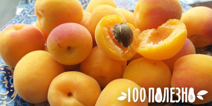 спелые абрикосы с косточкой