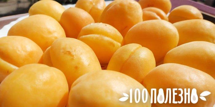 мытые абрикосы